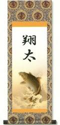 名入れ・家紋入れ無料! 端午の節句 掛け軸 『 昇鯉 』 (小)【納期2週間】