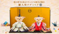 【雛人形】限定シュタイフ 「テディベア雛人形」 親王平飾り(678448) steiff