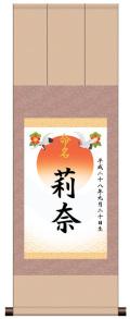 三段表装 命名掛軸「吉祥旭日・ピンク」