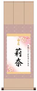 三段表装 命名掛軸「吉祥端麗・ピンク」