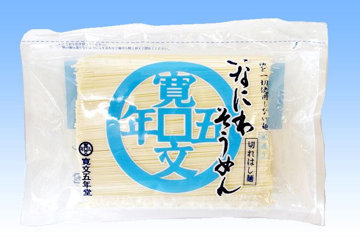 寛文五年堂 徳用切れ端めん 稲庭そうめん(SM-06) 【青空レストラン】