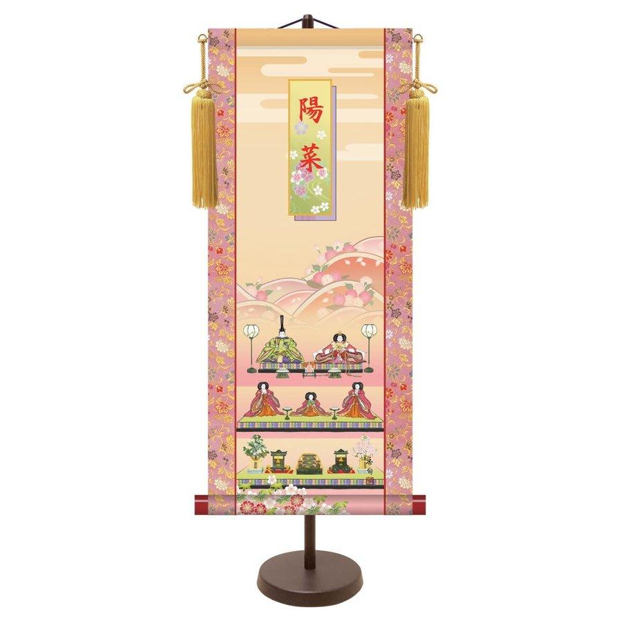 【納期2週間】桃の節句 名入れ掛け軸 段飾り雛《大》スタンド付き