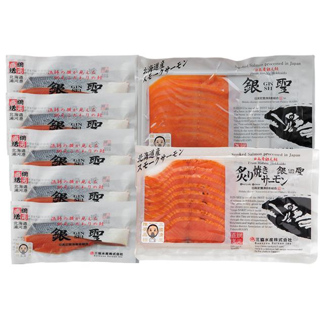 三國推奨 漁吉丸の銀聖切身&スモークサーモン炙り焼きセットMKS-B