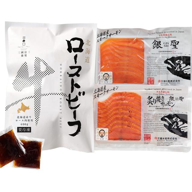 三國推奨 北海道牛ローストビーフ&漁吉丸の銀聖サーモンセットMRS