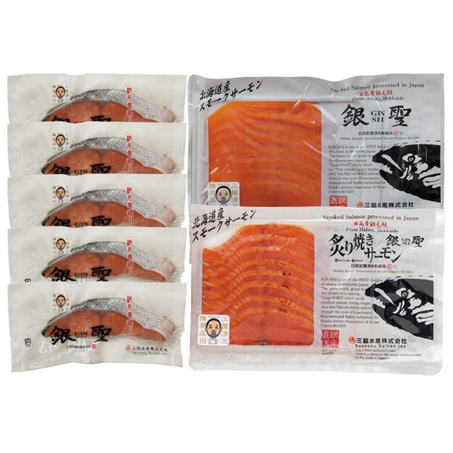 三國推奨漁吉丸の銀聖切身&スモークサーモン炙り焼きセットMKS-B