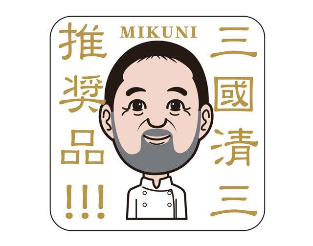 三國清三 推奨 北海道 銀聖 お歳暮 ギフト