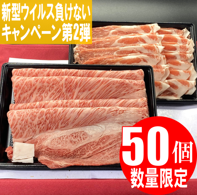 近江牛・豚肉セット