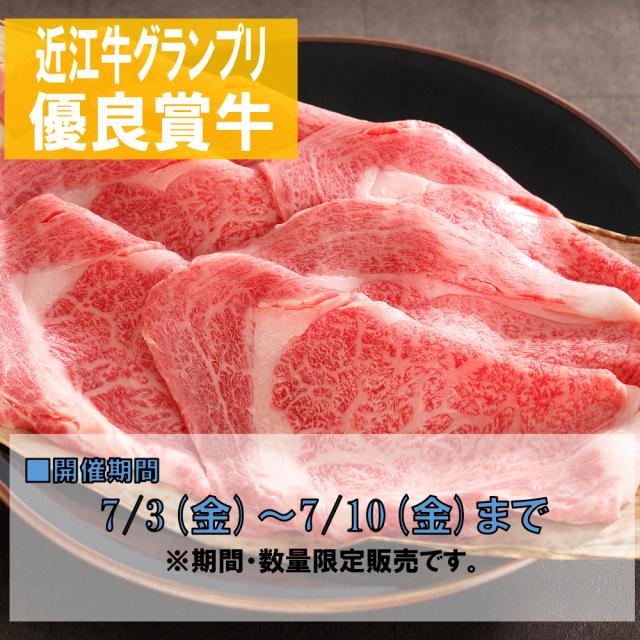 近江牛グランプリ優良賞牛販売