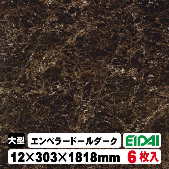 フロア材 床暖房対応 リアルフィニッシュアトム石目柄(303タイプ) ARF-ED