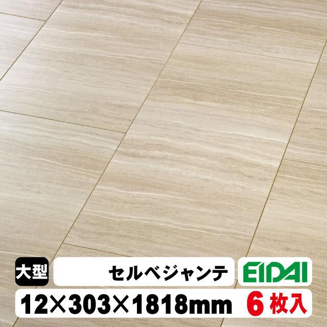 フロア材 床暖房対応 リアルフィニッシュアトム石目柄(303タイプ) ARF-SG