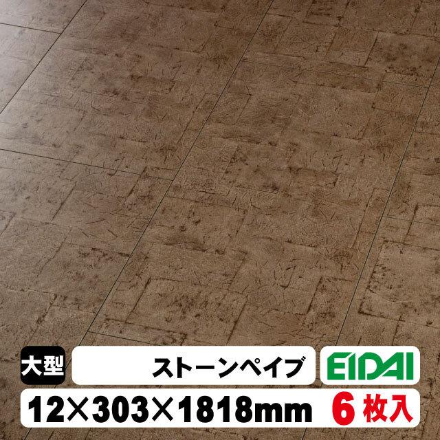 フロア材 床暖房対応 リアルフィニッシュアトム石目柄(303タイプ) ARF-SV