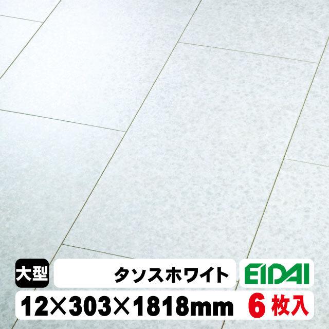 フロア材 床暖房対応 リアルフィニッシュアトム石目柄(303タイプ) ARF-TW