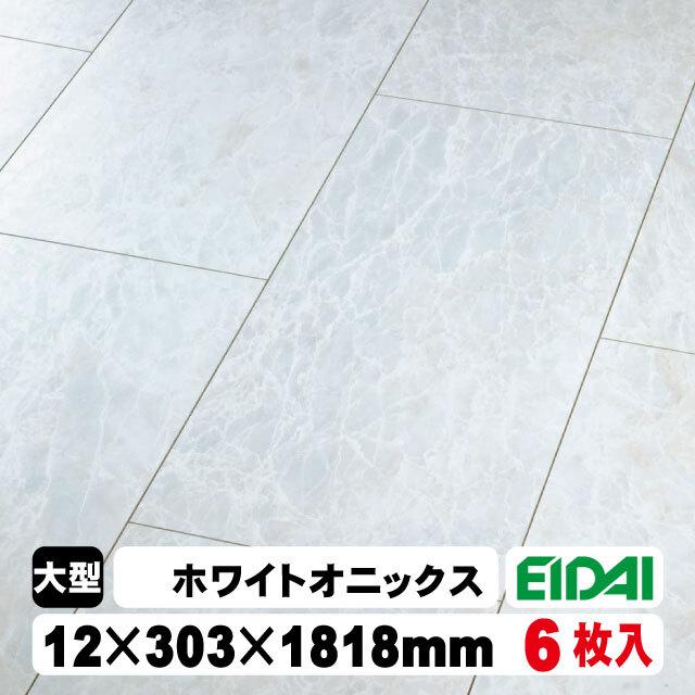 フロア材 床暖房対応 リアルフィニッシュアトム石目柄(303タイプ) ARF-WO