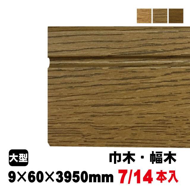 巾木 9mm×60mm×3950mm ブルズ 3色あり
