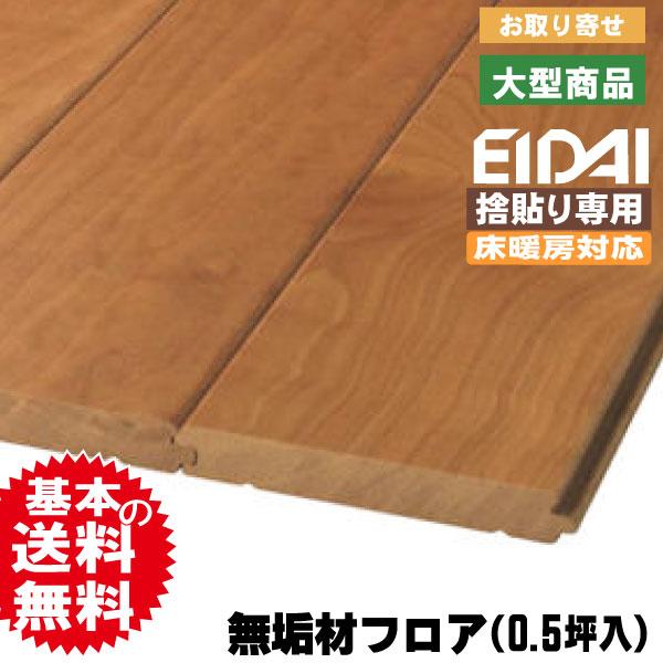 ブラックチェリー無垢フロア材 プレミアムク クリアナチュラル塗装 床暖房対応 CHRD-C