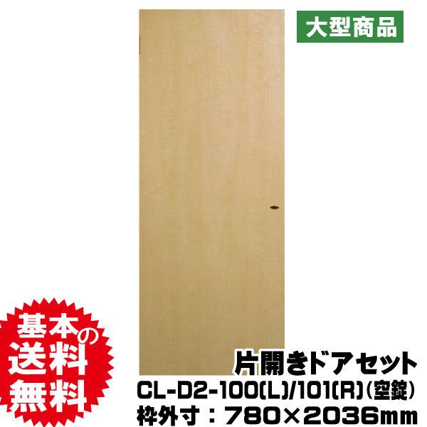 片開きドア PAL CL-D2-100(L)/101(R)