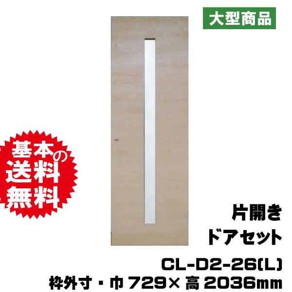 片開きドア PAL CL-D2-26(L)
