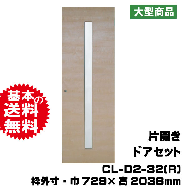 片開きドア PAL CL-D2-32(R)