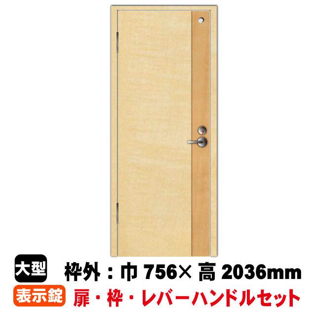 トイレ用片開きドアセット CL-D2-50(L)51(R)
