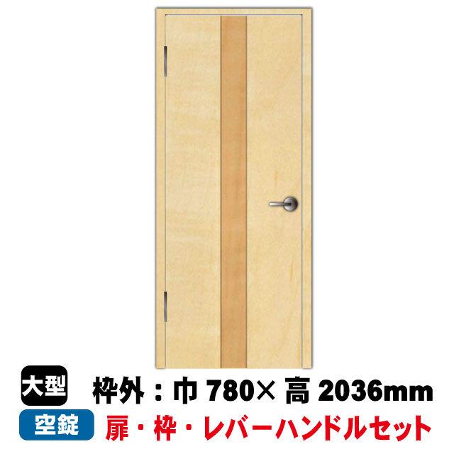 片開きドアセット CL-D2-59(L)60(R)