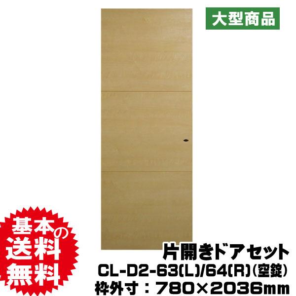 片開きドアセット CL-D2-63(L)64(R)