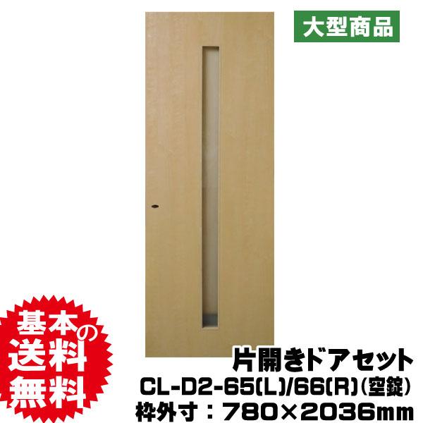 片開きドアセット CL-D2-65(L)66(R)