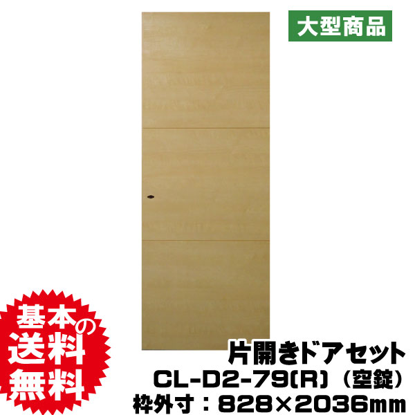 片開きドアセット CL-D2-79(R)