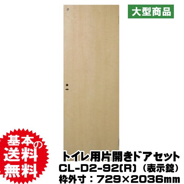 片開きドア PAL CL-D2-92(R)