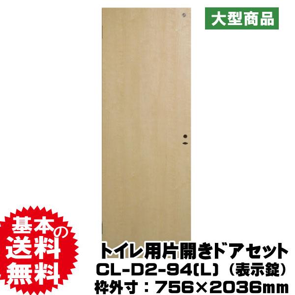 片開きドア PAL CL-D2-94(L)