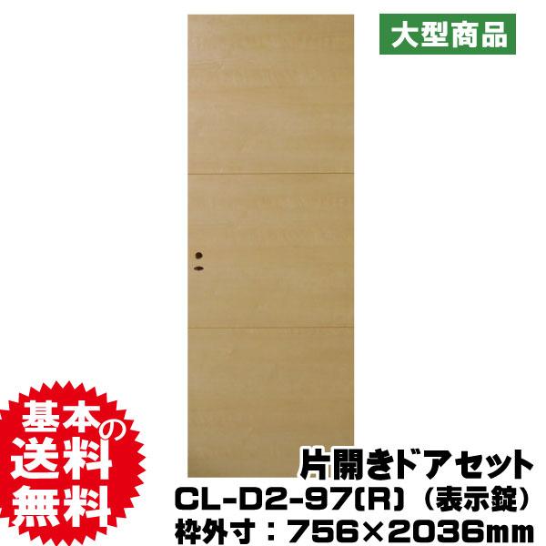 片開きドア PAL CL-D2-97(R)