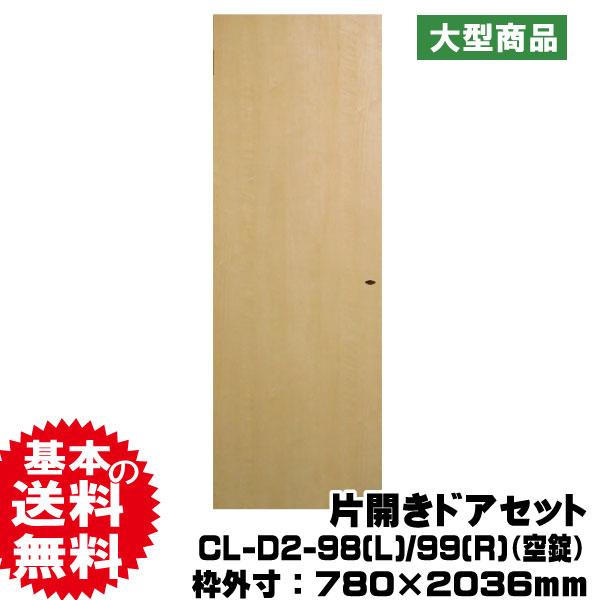 片開きドア PAL CL-D2-98(L)/99(R)