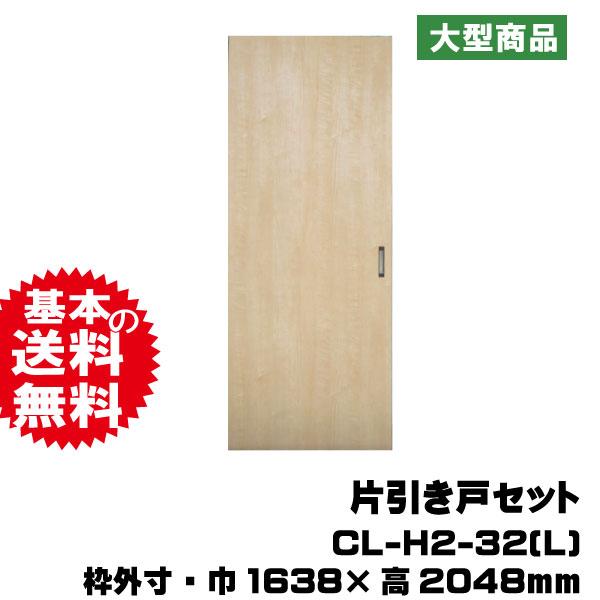 引き戸セット CL-H2-32(L)