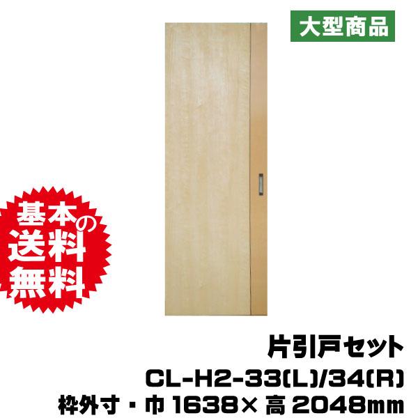 片引戸セット CL-H2-33(L)/34(R)