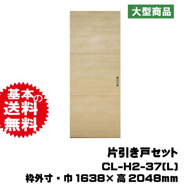 引き戸セット CL-H2-37(L)