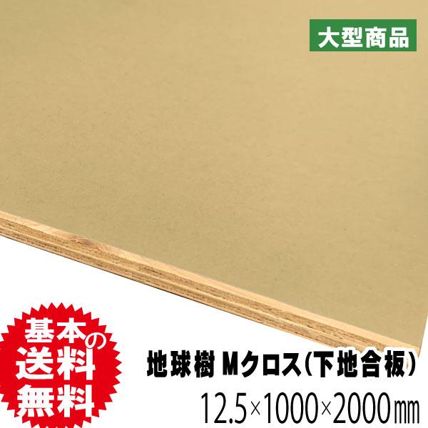 地球樹Mクロス クロス用下地合板 12.5×1000×2000mm