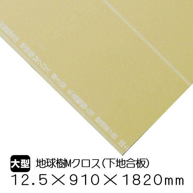 地球樹Mクロス クロス用下地合板 12.5×910×1820mm
