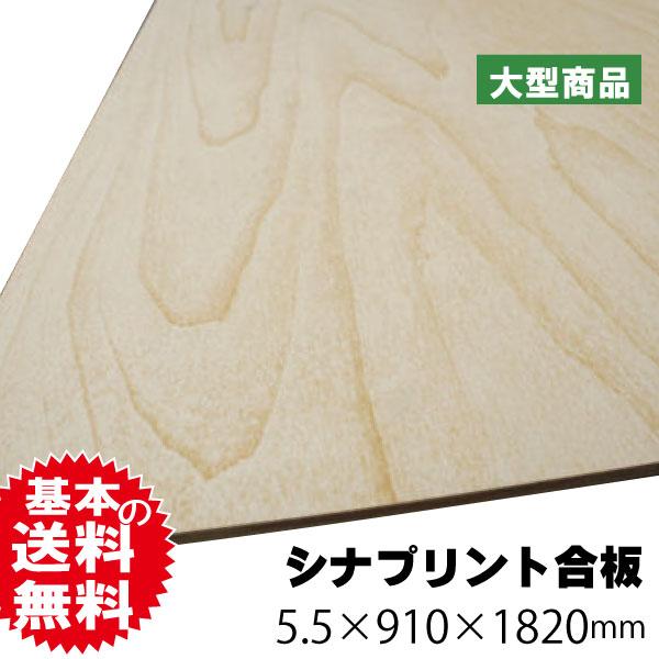 シナプリント合板 5.5×910×1820