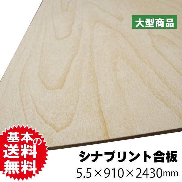 シナプリント合板 5.5×910×2430