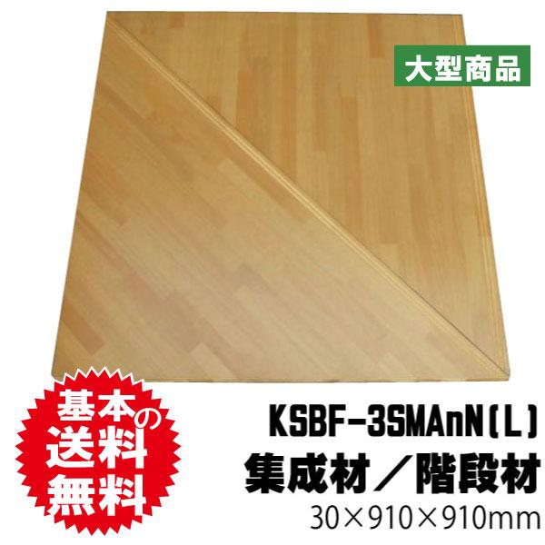 集成材/階段材 KSBF-3SMAnN(L)(2段廻り段板)30mm×910mm×910mm
