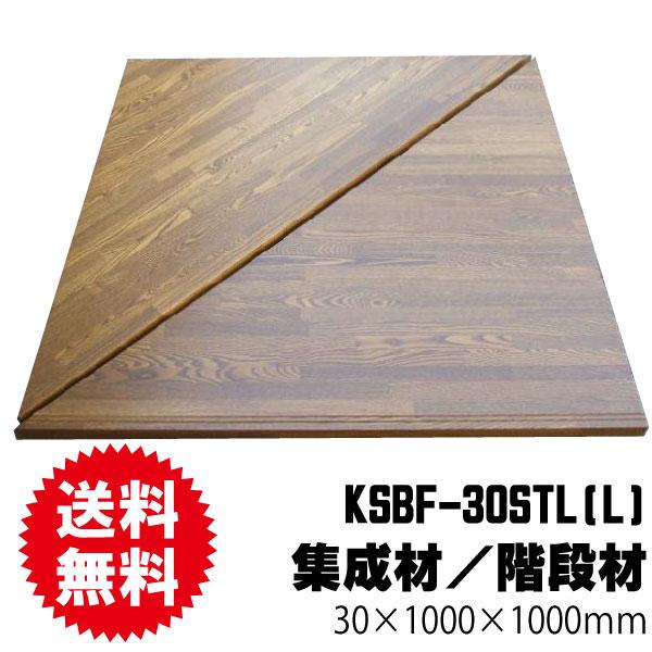 集成材/階段材 KSBF-30STL(L)(2段廻り段板)30mm×1000mm×1000mm