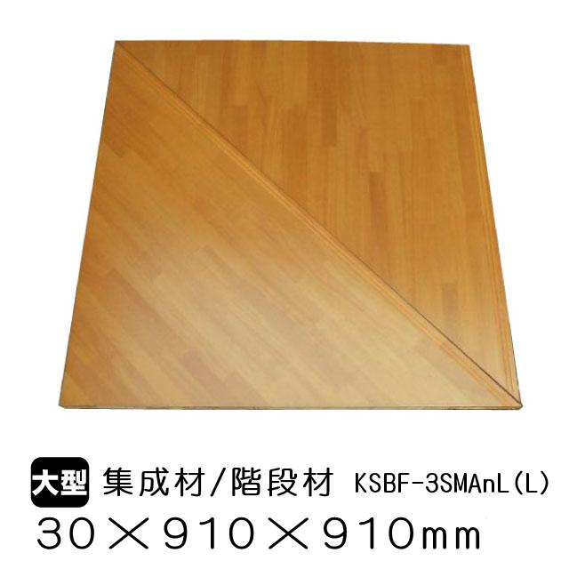 集成材/階段材 KSBF-3SMAnL(L)(2段廻り段板)30mm×910mm×910mm