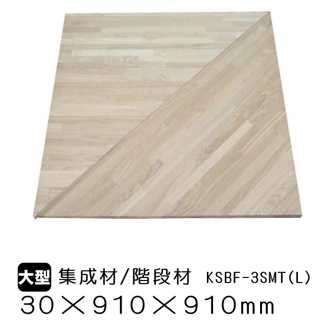 集成材/階段材 KSBF-3SMT(L)(2段廻り段板)30mm×910mm×910mm