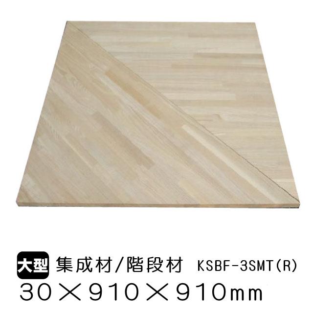 集成材/階段材 KSBF-3SMT(R)(2段廻り段板)30mm×910mm×910mm