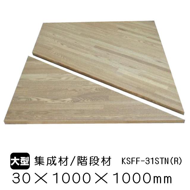 集成材/階段材 KSFF-31STN(R)(変形2段廻り段板) 30mm×1000mm×1000mm