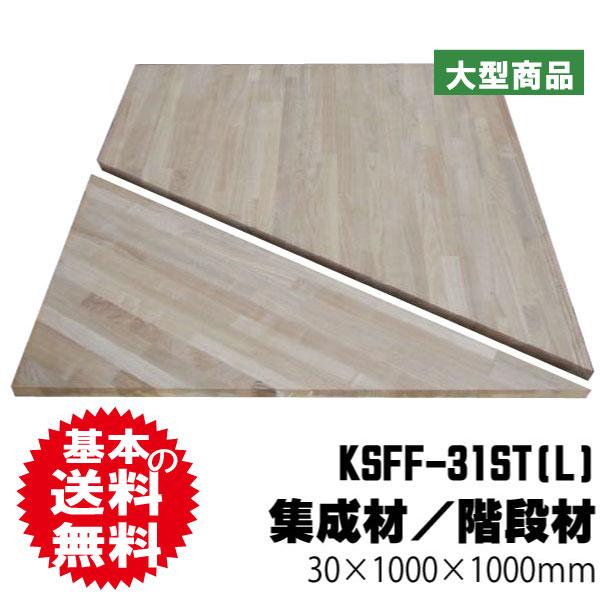集成材/階段材 KSFF-31ST(L)(変形2段廻り段板) 30mm×1000mm×1000mm