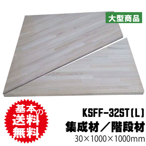 集成材/階段材 KSFF-32ST(L)(変形2段廻り段板)30mm×1000mm×1000mm