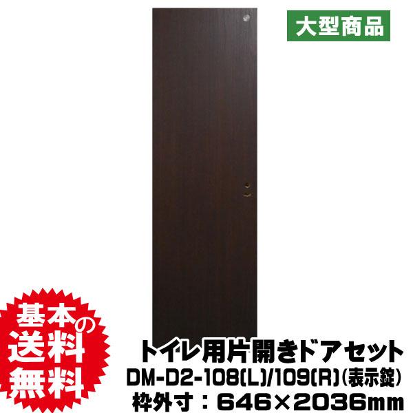トイレ用片開きドアセット DM-D2-108(L)/109(R)