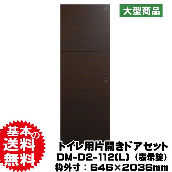 トイレ用片開きドアセット/左吊元 DM-D2-112(L)