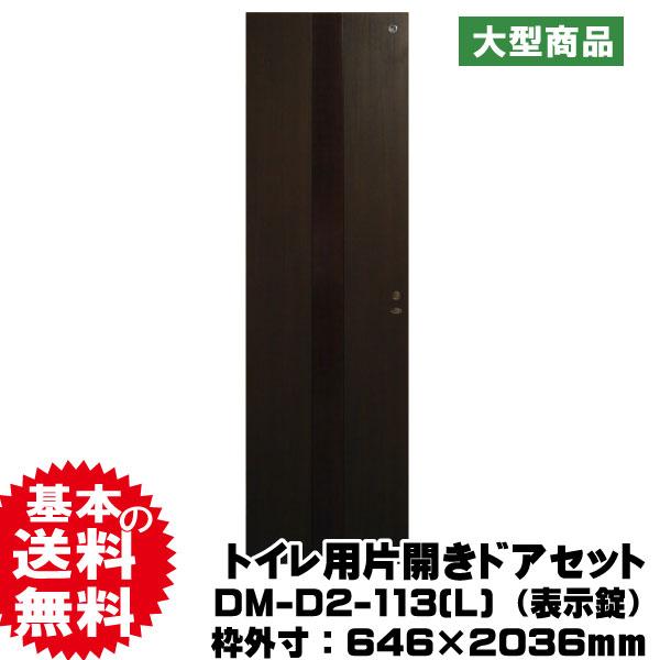 トイレ用片開きドアセット DM-D2-113(L)