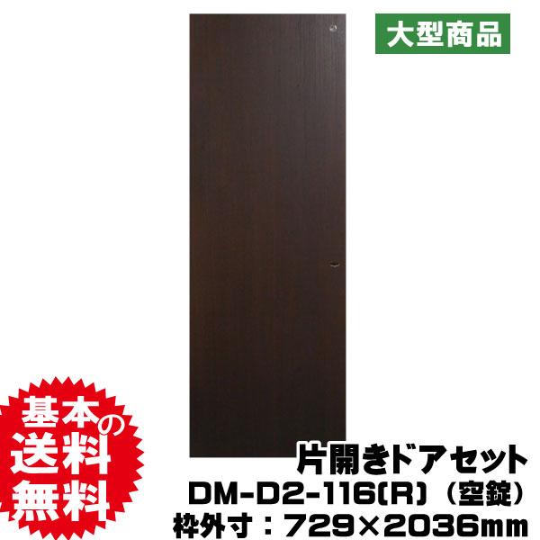 片開きドアセット/右吊元 DM-D2-116(R)